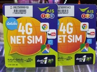泰國7日不限速4G 電話卡 上網卡 數據卡