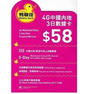 中國3日無限上網卡 無限4G 即插即用,無須翻墻