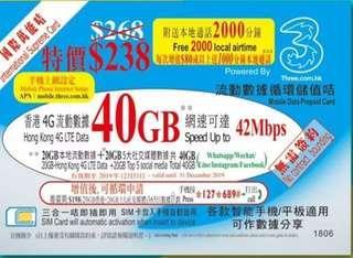 3hk 一年上網卡 40GB+2000分鐘 上網卡 數據卡