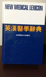 英漢醫學辭典,New Medical Lexicon