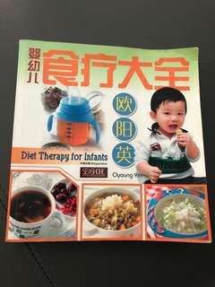 Diet therapy book
