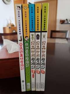 三采文化  彩色漫畫 歷險記 共5本