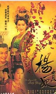 """the legend of lady yang"" dvd whole set drama"