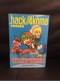 .hack//4koma+趣味短篇
