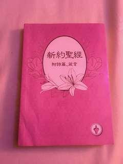新約聖經(粉紅百合 小護士版)