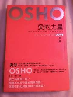 OSHO 奧修 - 愛的力量 「靈學大師的哲學書」