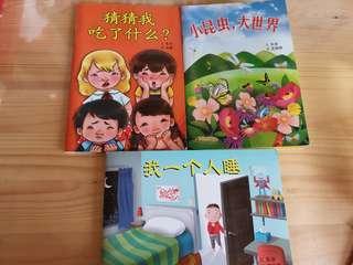 Nursery/ Kindergarten Chinese Reader
