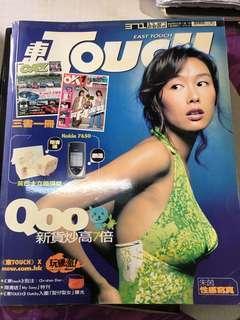 東touch 朱茵 2002 年
