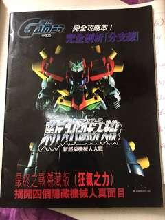 新超級機械人大戰(ps) 1996年