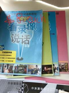 GCE O CHINESE ORAL help books