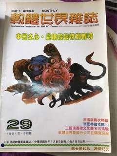 軟體世界雜誌 1991年