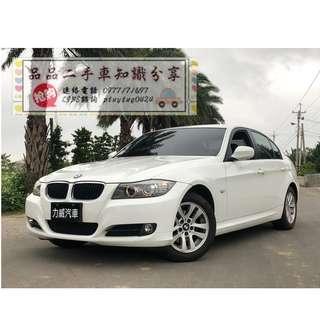 FB搜尋『品品二手車知識分享』百輛車庫任君挑選 2009年 BMW 320 白色