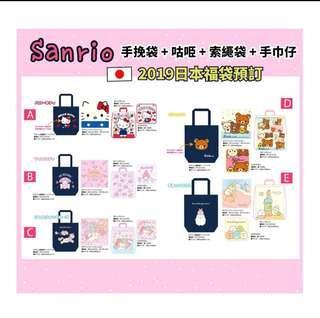 Sanrio lucky bags