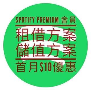 Spotify Premium 會員✔️$18/月💯首月$10優惠