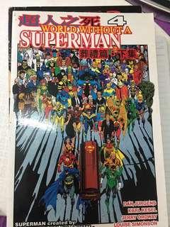 超人之死4