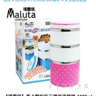 瑪露塔三層包溫提鍋 有粉色跟藍色 全新