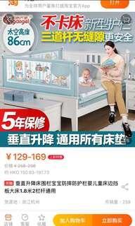 嬰兒床欄2米長(藍色)