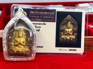 🚚 Archan Monak Phra Khun Paen Maha Seneh BE2545(C.E2002)