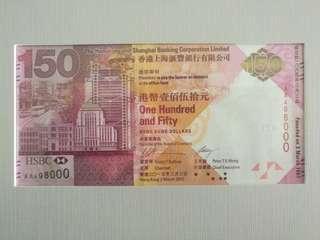 HSBC 匯豐 150週年紀念鈔 150週年 紀念鈔 中銀 渣打 單張