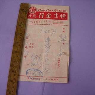 昔日舊單據 觀塘裕民坊恒生金行  懷舊香港