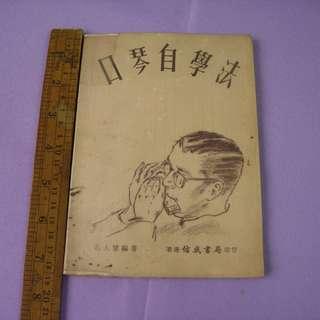 口琴自學法 石人望著 香港信成書局印行  中古書籍