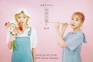 BOLBBALGAN4 - Youth Diary Ⅰ: Flower Energy (Mini Album)
