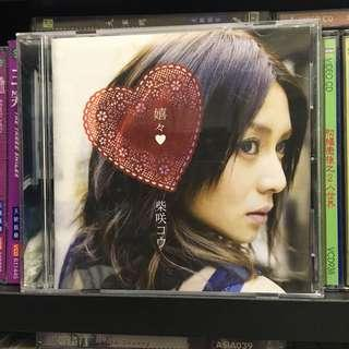 柴崎幸 嬉々 日版CD