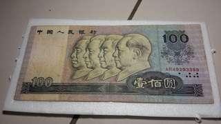 🚚 人民幣1990年 保真