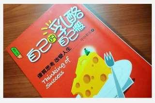 #半價居家拍賣會 《自己的乳酪自己搬》優質思考 改變人生 中谷彰宏 著 成功人生系列 暢銷書籍