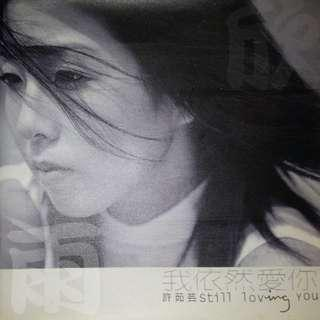 許茹芸「正版CD」 Still loving you ( 我依然愛你 )