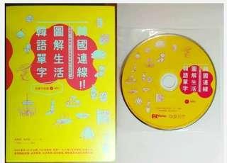 #半價居家拍賣會 《韓國連線!圖解生活韓語單字》超連結+神歸納,日常高頻率單字全收錄!(書+光碟MP3 )