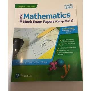 DSE Mathematics mock exam papers (compulsory)