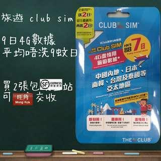 旅遊 Club SIM 7 + 2日 4G 漫遊數據 7日 送 2日 共9日 即插即用