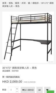 高架床 碌架床 床架連床褥
