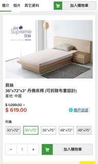 床褥 36x72