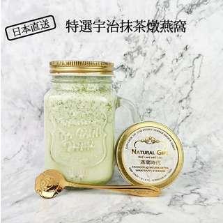 特選宇治抺茶3.6牛奶燉燕窩 可轉燉花膠 雪燕 桃膠