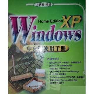 Windows XP中文使用手冊