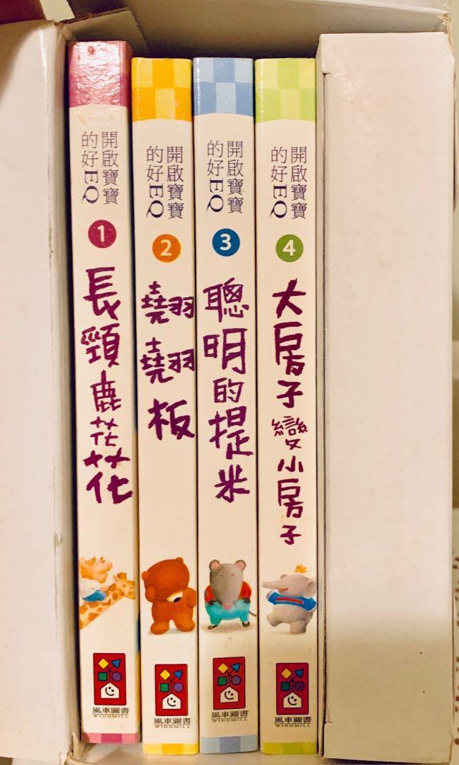 幼兒👶情緒引導CD+繪本一套&暖暖河雙CD九九乘法教學/搬家出清