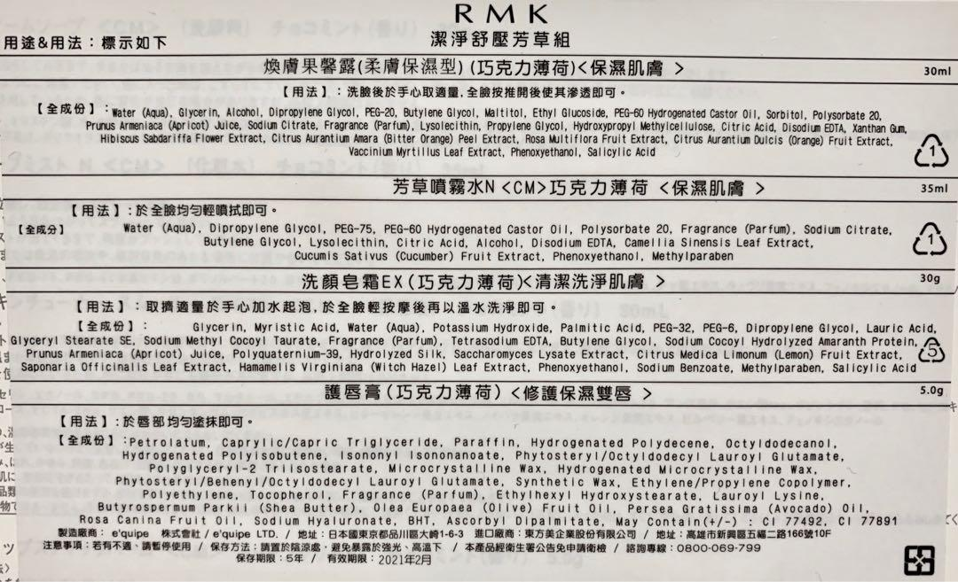 RMK 護唇膏(巧克力薄荷)