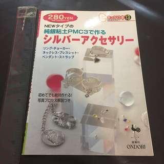 NEWタイプの純銀粘土PMC3で作る シルバーアクセサリー (純銀粘土PMC3手工藝) (HandCraft)