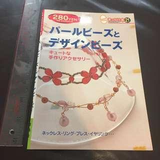 パールビーズとデザインビーズ (きっかけ本) 珠寶設計手工藝 (HandCraft)