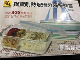 🚚 鍋寶玻璃保鮮盒