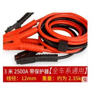 Universal Jump Start Cable Wire comes with protection packing. 3M Long, 12mm Thick, 2.35kg