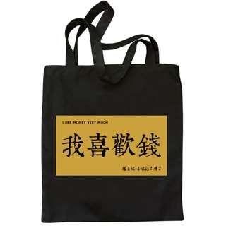 [po] 'i like money very much' tote bag