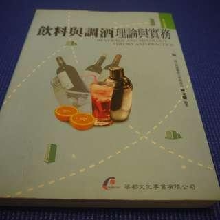 飲料與調酒:理論與實務(二版) 華都出版 陳文聰著