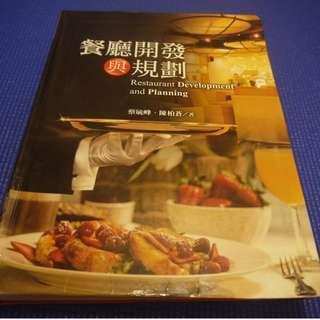餐廳開發與規劃 揚智文化出版