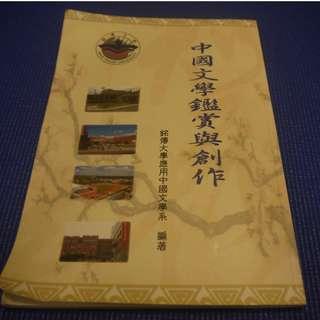 中國文學鑑賞與創作 銘傳大學