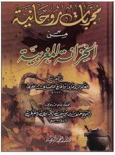 Qosam Maghribi Malaikat Jibril