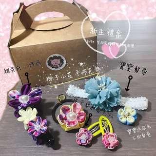 新生禮盒 彌月送禮 女寶禮 客製訂做親子飾品禮盒