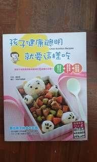 Children Nutrition Recipe Book